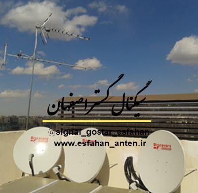 مجری ماهواره مرکزی و آنتن مرکزی در آپارتمان های اصفهان