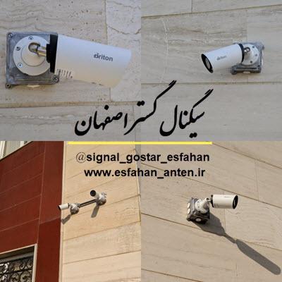 دوربین مداربسته آموزشگاه اصفهان