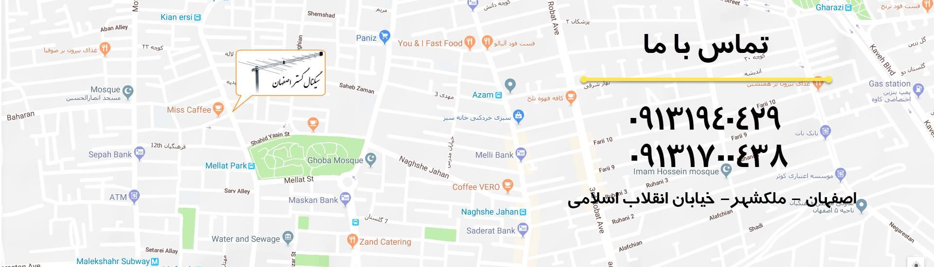 آدرس آنتن مرکزی در اصفهان