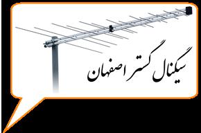 سیگنال گستر اصفهان