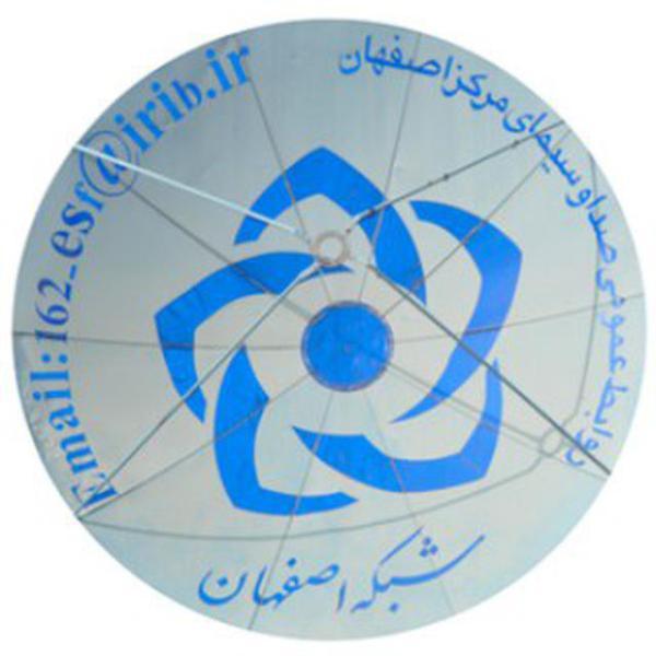 شبکه استان اصفهان
