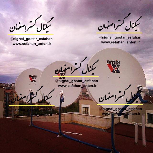 ماهواره مرکزی اصفهان