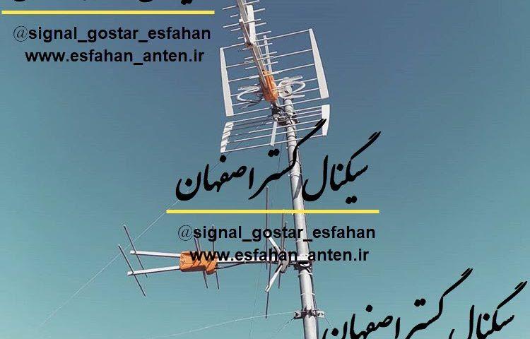 آنتن مرکزی اصفهان