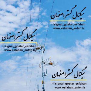نصب آنتن مرکزی اصفهان