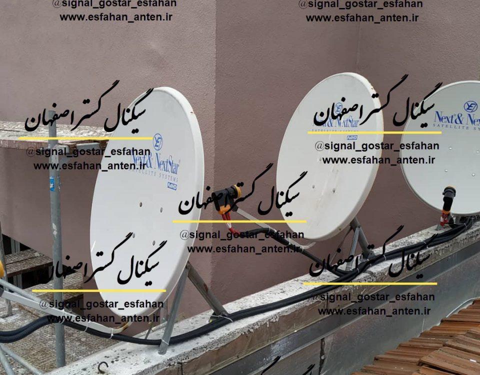 نصب دیش مرکزی اصفهان