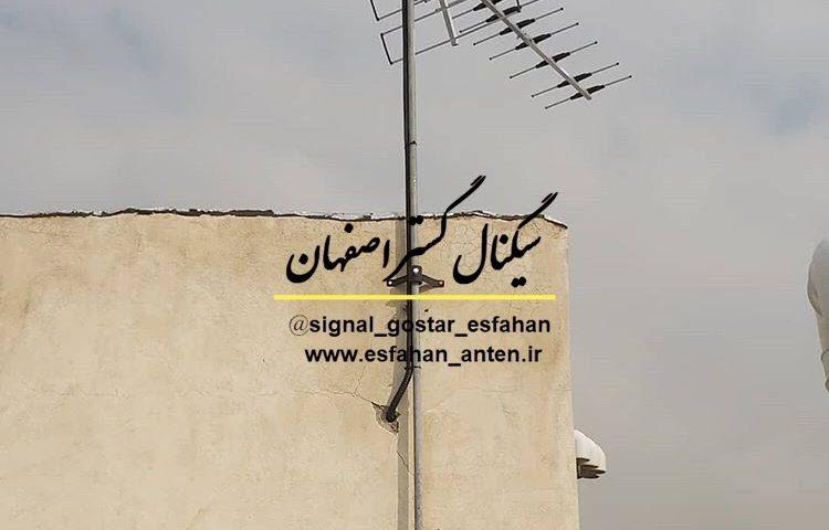 آنتن مرکزی مجتمع شهید کشوری اصفهان