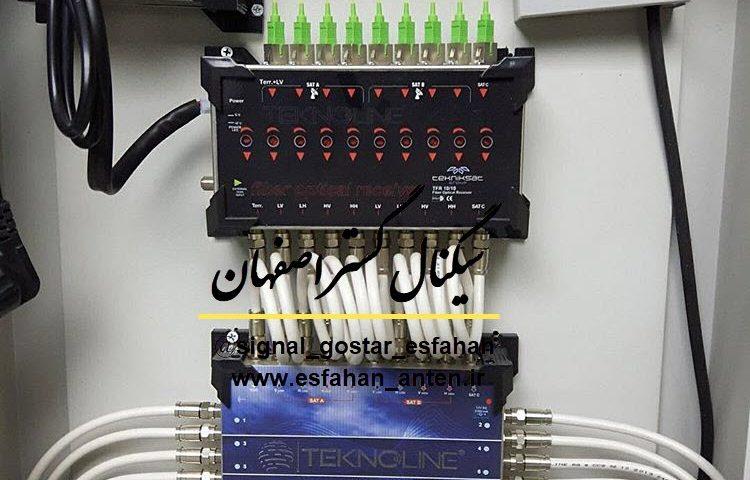 اجرای سیستم ماهواره مرکزی فیبرنوری در اصفهان